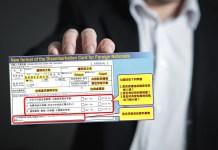日本入境卡 | 日本海關申請單
