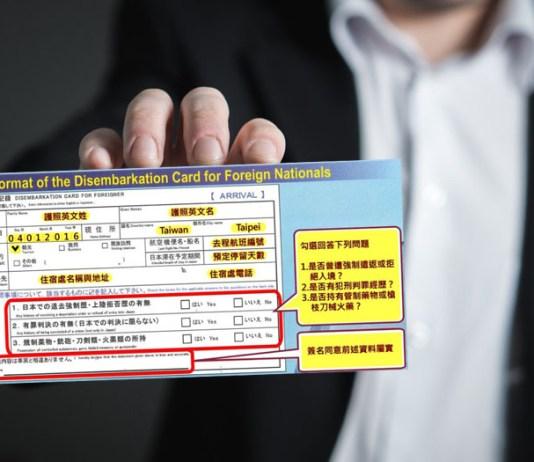 日本入境卡   日本海關申請單