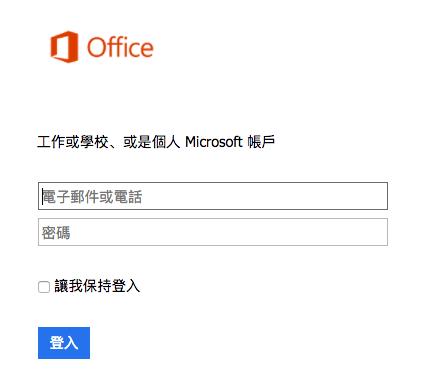 Office帳號登入