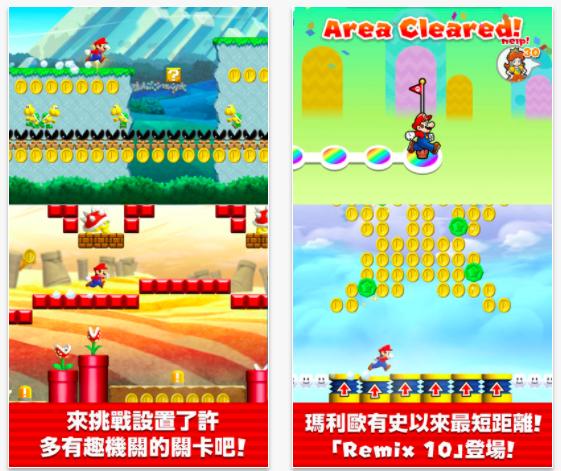 Super Mario Run 超級瑪利歐酷跑介紹