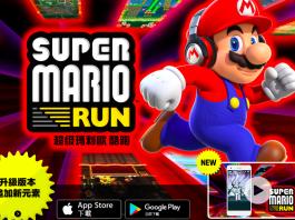 Super Mario Run 超級瑪利歐酷跑