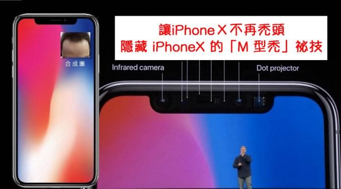 隱藏 iPhoneX M型禿祕技