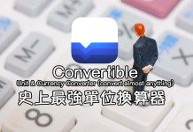Convertible - Unit & Currency Converter (convert almost anything)