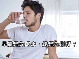 先喝水 先刷牙