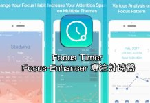 Focus Timer : Focus-Enhancer 專注計時器