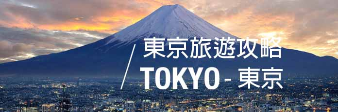 東京旅行攻略