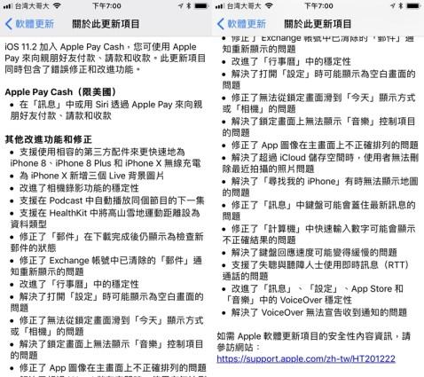 蘋果釋出「iOS 11.2」正式版,修正多項錯誤問題。(圖翻攝手機畫面)