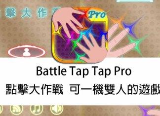 Battle Tap Tap