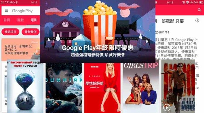 google movie
