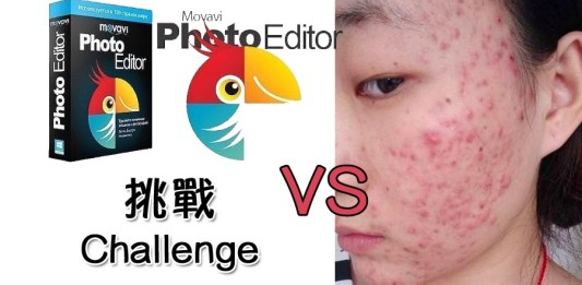 Movavi Photo Editor 超簡單教學快速去除照片中惱人の青春痘