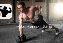 Fittness Point PRO 男性版
