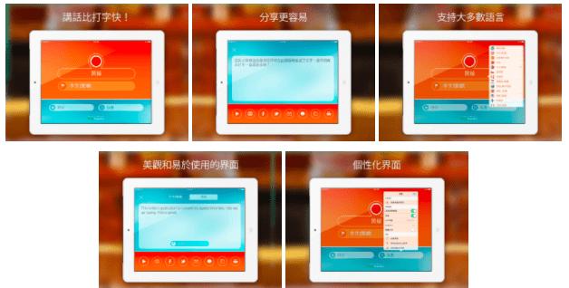 Speech Recogniser HD 語音識別器ipad