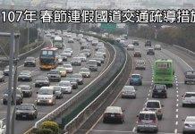 107年 春節連假國道交通疏導措施