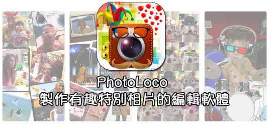PhotoLoco 製作有趣特別相片的編輯軟體