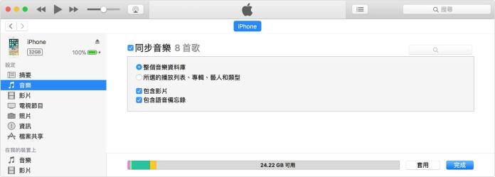 iTunes 同步