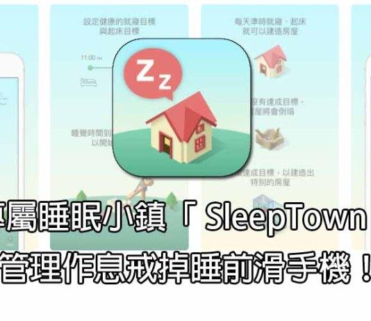 由Forest 台灣團隊開發專屬睡眠小鎮「 SleepTown 」,管理作息戒掉睡前滑手機!
