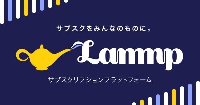 Lammp(ランプ)