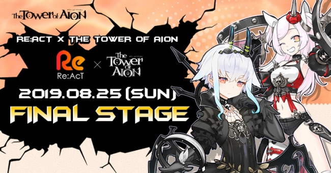 The Tower of AION × Re:Act VTuberコラボ「FINAL STAGE」