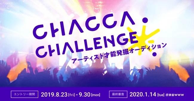 CHACCA CHALLENGE(チャッカチャレンジ)