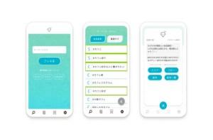 タグジェネアプリ