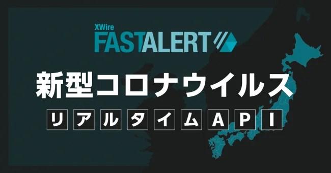 JX通信社 新型コロナウイルス日本国内最新感染状況マップ