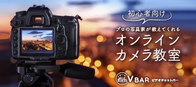 株式会社リンクバル ビデオチャットサービスV BAR(ブイバー) オンラインカメラ教室 @ V BAR