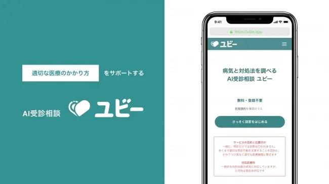 一般社団法人日本医療受診支援研究機構 AI受診相談ユビー新型コロナウイルス版
