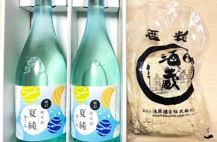 群馬県浅間酒造観光センター 季節限定酒『夏純』2本セット 酒粕