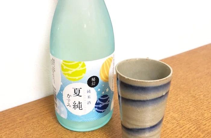 群馬県浅間酒造観光センター 季節限定酒『夏純』2本セット