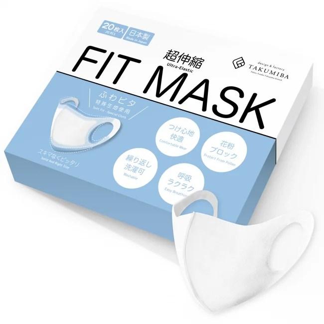 洗える超伸縮フィットマスク(20枚入/個包装)