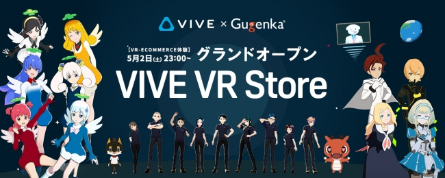 HTC NIPPON、バーチャル空間店舗『VIVE VR Store』