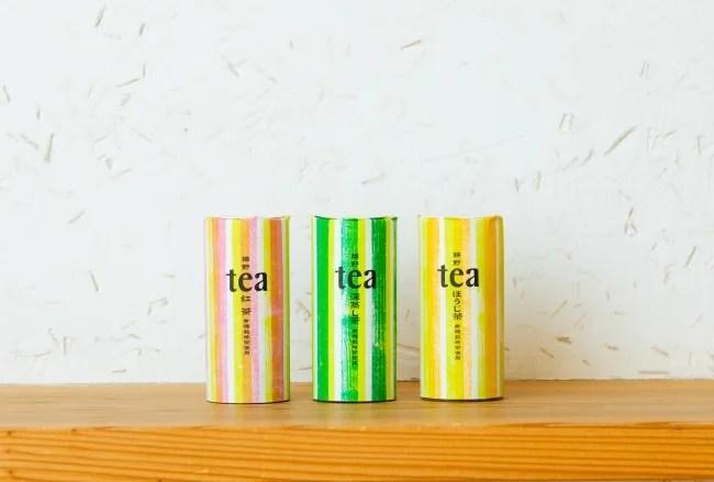 嬉野茶 width=