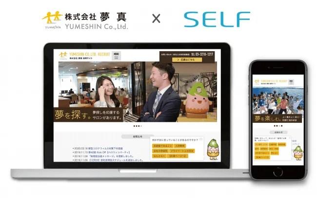 SELF株式会社 SELF-コミュニケーションAI