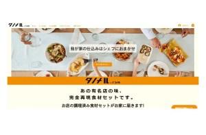 タノメル by シコメル