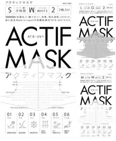 株式会社ミラク SONO【ソーノ】アクティブマスク