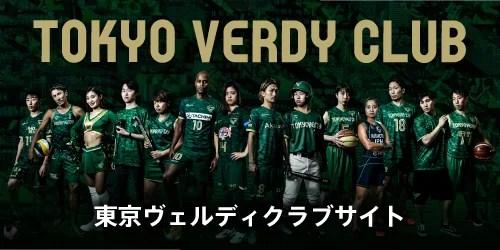 東京ヴェルディクラブ 公式サイト