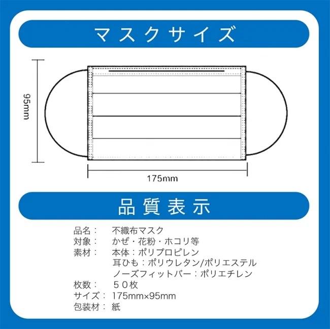 大運株式会社、JY-M01三層不織布マスク