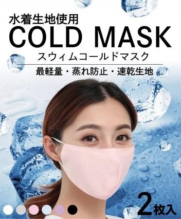 ギャレリアインターナショナル、水着素材スウィムコールドマスク