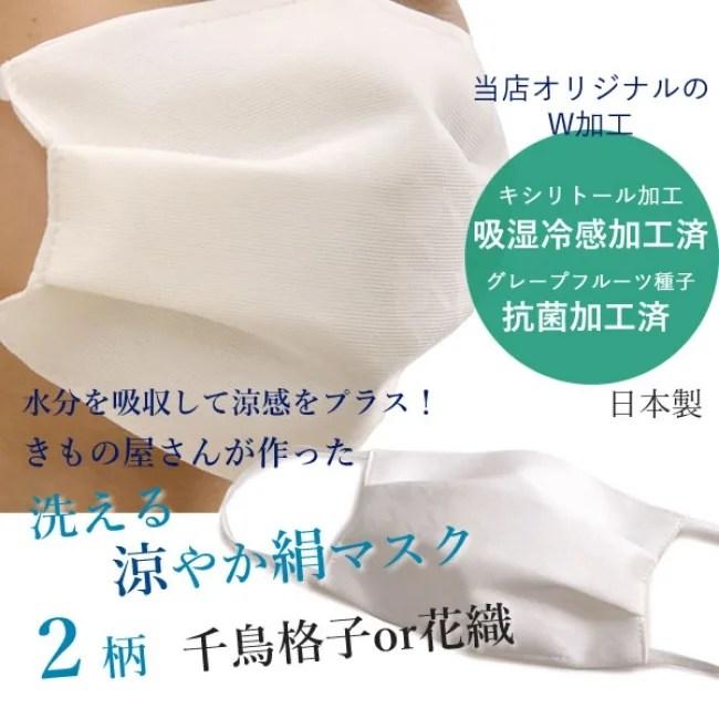 マルヒサ 京都きもの京小町、洗える夏用絹マスク(千鳥格子地紋柄と花織地紋柄)