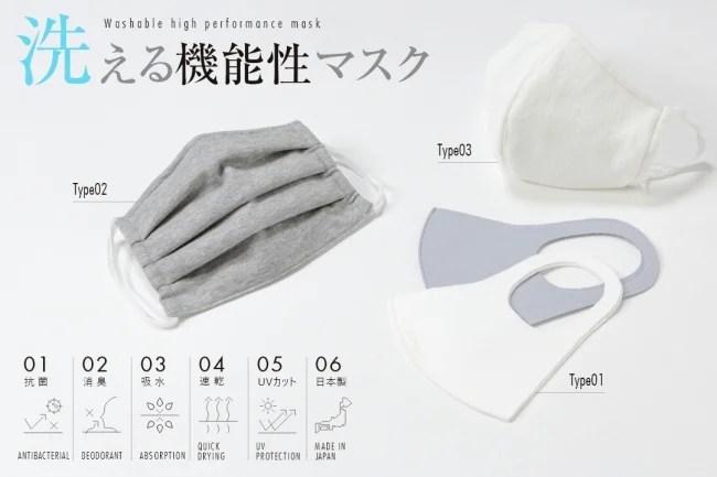"""ミラク、日本製洗える機能性マスク """"SONO"""" Function MASK"""