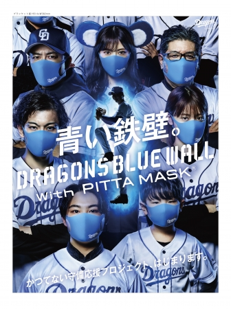 PITTA MASK DRAGONS BLUE