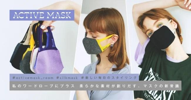 ROOM 洗えるシルクマスク ACTIVE MASK