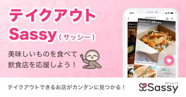 テイクアウトSassyアプリ