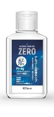 サン・フローラン、日本製アルコールハンドジェル