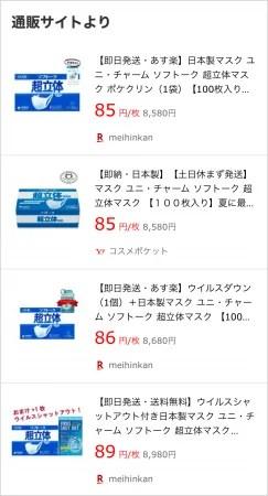 アスツール、在庫速報.com