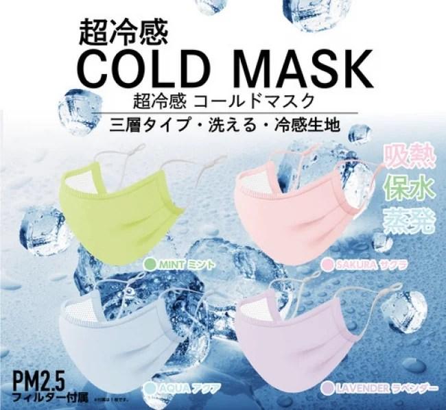 ギャレリアインターナショナル、超冷感COLD MASK/コールドマスク