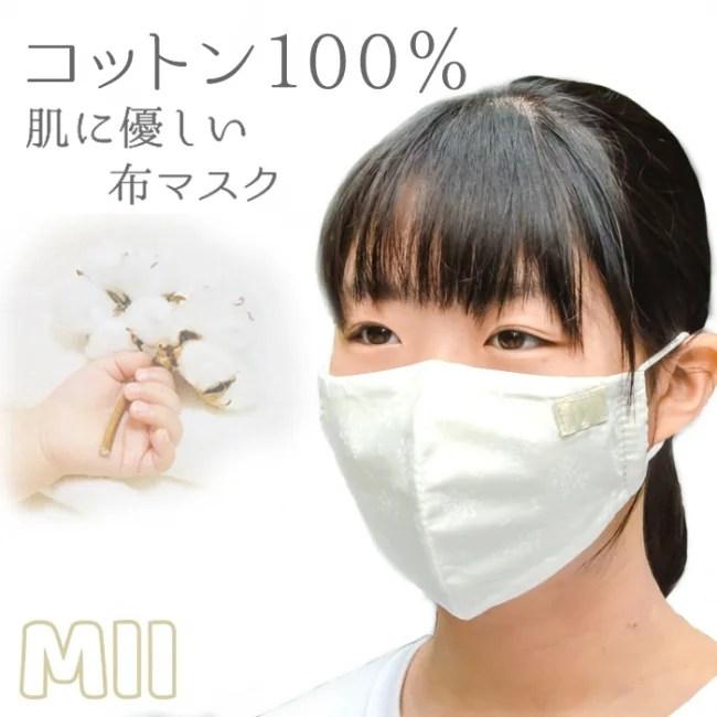 日本製MIIマスク