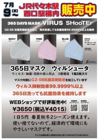 繰り返し洗えるマスク 365日マスク ウィルシュータ