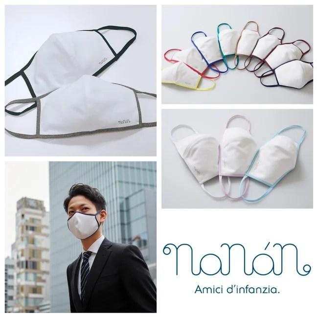 nanan(ナナン)夏用マスク