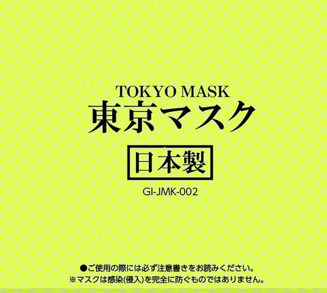 日本製 東京マスク